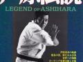 ashihara-karate