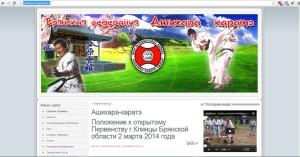 Ашихара каратэ Брянск