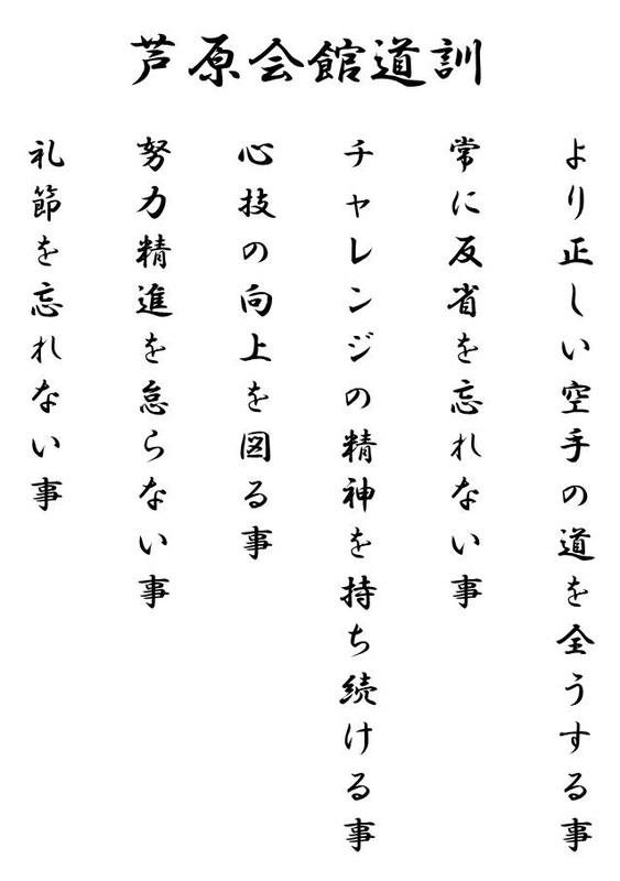 Клятва Ашихара Каратэ