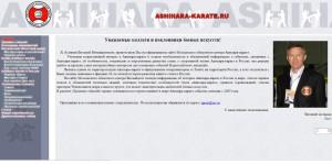 Московский областной ценрт Ашихара-каратэ