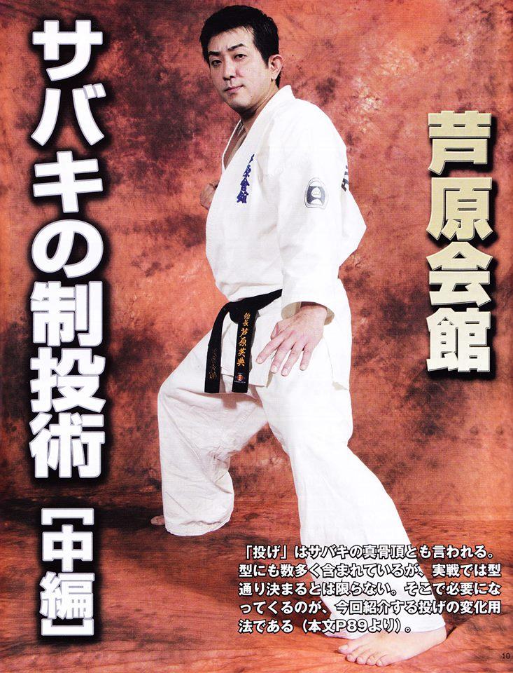 Kancho Hidenori Ashihara
